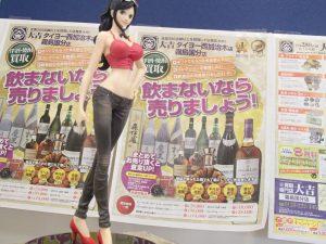 ロビンちゃんが見てる!お酒を高価買取する姶良市の買取専門店大吉タイヨー西加治木店を見てる!