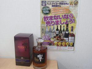 飲まないお酒は売るんですよ!ウイスキー響21年を高価買取!大吉霧島国分店ですよ!