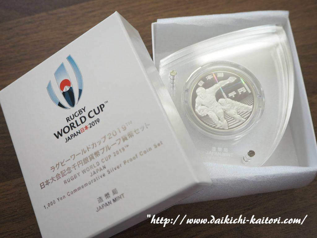 記念硬貨 コイン ラグビーワールドカップ2019 千円銀貨 1000円 買取 浜松市