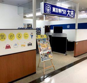 買取専門店 大吉ザモール春日店0915