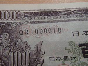 レア紙幣をお買取り致します!大吉ゆめタウン八代店