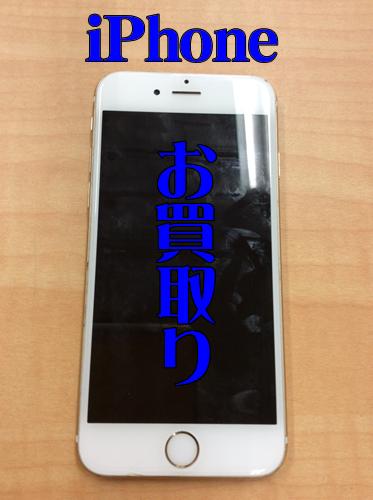 iPhone 携帯 お買取り