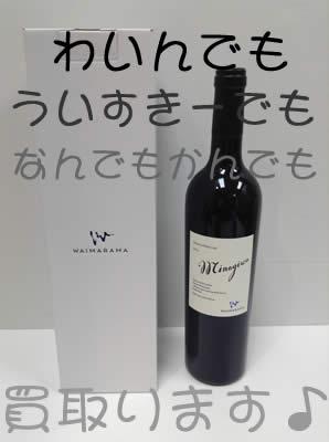 ワイン買取は大吉北区白梅町店