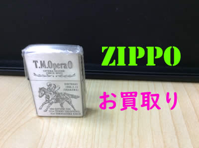 Zippo買取ります。大吉フレンドマート宇治店です