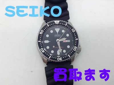 買取 大津 SEIKO