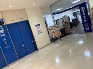 買取専門店大吉 アルパーク広島店は東棟3Fエレベーター横!