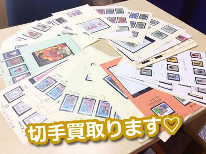 切手の買取は滋賀大津京の大吉で