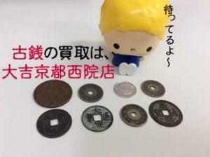 古銭,買取,西院,京都