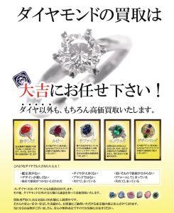 大吉POP_ダイヤモンドver_page-0001