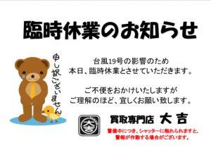 買取専門店大吉池田店臨時休業のお知らせ