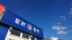 今日は良い天気ですね🌞(*´▽`*)元気に営業中です!買取専門店 大吉 仙台黒松店✧
