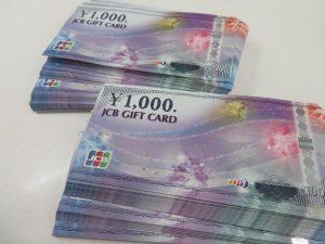 ギフト券・金券・株主優待券の現金化には大吉尼崎店をご利用下さい。