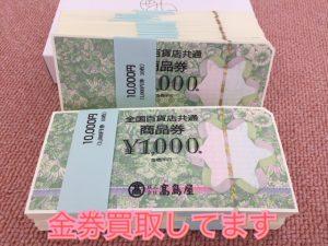 全国百貨店共通券1000円