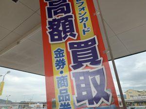JCBギフトカードも買取が強いのが!姶良市・買取専門店大吉タイヨー西加治木店!ご比較大歓迎です!