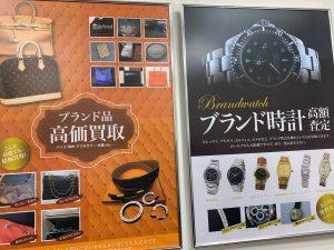ブランド品 ブランド時計 高級時計 ブランド 買取 売る 広島 アルパーク