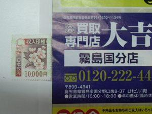 霧島市の買取専門店大吉霧島国分店では糊なし、貼り剥がしの収入印紙もお買取可能です。