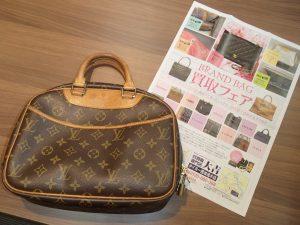 連日のルイヴィトンのハンドバッグをお買取り!姶良市の買取専門店大吉タイヨー西加治木店です!