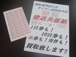 1日券も10日券も買取OK!鹿児島県で建退共証紙を売るなら、姶良市の買取専門店大吉タイヨー西加治木店!