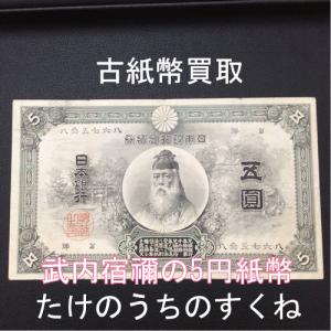 古銭/古紙幣/旧紙幣/買取ますよ🤗滋賀の大吉イオンスタイル大津京店✨