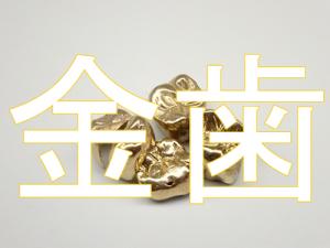 金歯も買取しております🦷✨現状のままお持ちください☆滋賀の大吉イオンスタイル大津京店