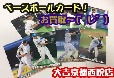 ベースボールカード,買取,京都西院