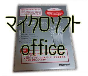 officeなどのソフトウェアの買取も行っております🤗滋賀の大吉イオンスタイル大津京店