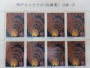 切手,ルミナリエ,シート,神戸,買取,垂水,舞多聞