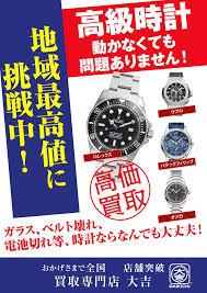 池田市の皆様、時計の買取なら大吉池田店へ!