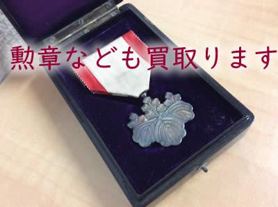 買取 京都 勲章