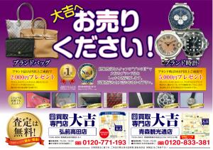 大吉弘前高田店は種類豊富に買取します!
