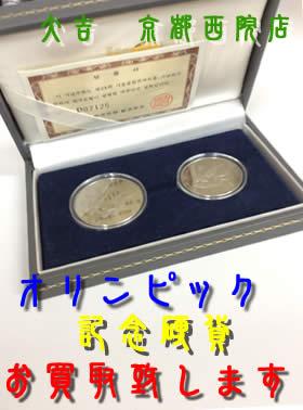 記念硬貨,買取,大吉,京都,西院