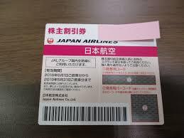 池田市の皆様、株主優待券を売るなら大吉池田店へ。