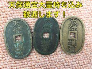阪急池田駅,古銭買取,記念硬貨