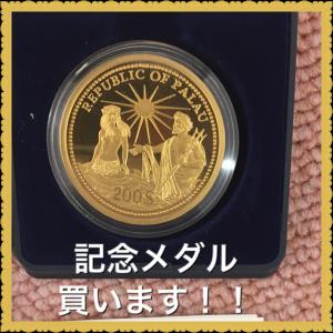 記念メダル,金貨,池田,買取
