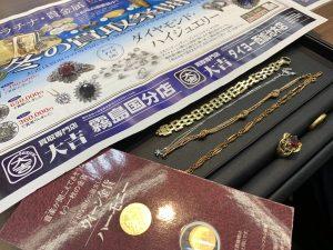 大変です!貴金属買取です!姶良市の買取専門店大吉タイヨー西加治木店です!貴金属買取の次に金貨買取です!
