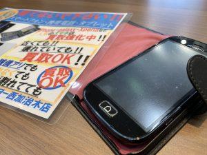 スマートフォンも買取店も乗り換えの時代!姶良市・買取専門店大吉タイヨー西加治木店!買取店の乗り換え!携帯乗り換えも大歓迎です!