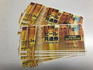 買取専門店大吉八王子店、商品券・チケット類お買取致します。