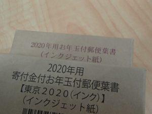 2020年用 年賀はがきをお買取り!大吉ゆめタウン八代店