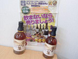 ウイスキーは国産・海外産どちらもOK!買取専門店大吉霧島国分店はウイスキー大好きです!