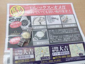 高級時計オメガは古くなっても壊れていても買取可能!ブランド時計を高く売るなら大吉霧島国分店です!