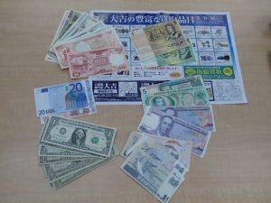 外国のお金、外国紙幣のお買取!旧紙幣でももちろん霧島市の買取専門店大吉霧島国分店におまかせ!
