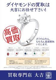 池田市の皆様、ダイヤモンドの買取なら大吉池田店へ!
