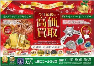 0401036.大阪エコール・ロゼ_貴金属C_クリスマス版_表_