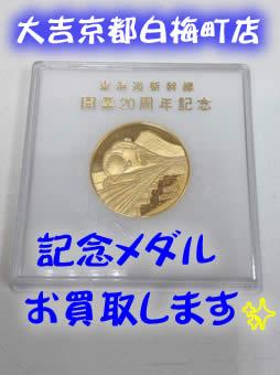 記念メダル,買取,白梅,北区