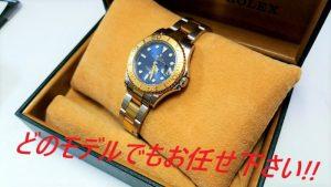 ロレックス ブランド時計 高級時計 買取 売る 大吉 広島 アルパーク広島店