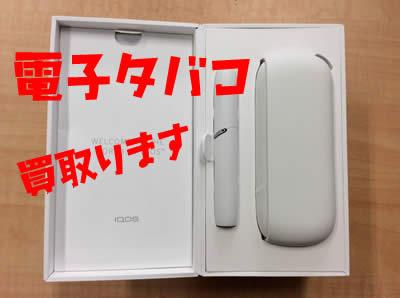 買取 京都 電子タバコ