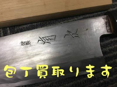 買取 京都 包丁
