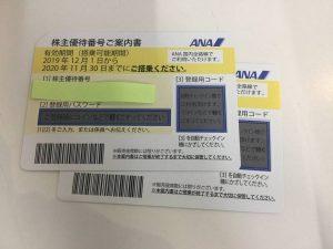 池田市の皆様、ANA・JALの株主優待券の買取なら大吉池田店へ。