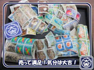 切手の買取は大吉弘前高田店にお任せ!