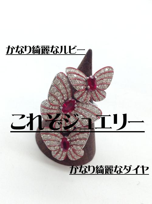 ルビーとダイヤのキラッキラ💍デザインリング買取りました🦋蝶々だよ!!京都大吉西院店